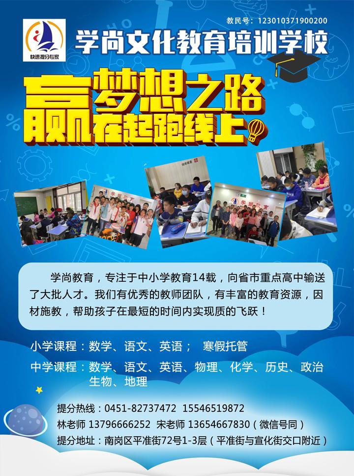 寒假培训补习班招生海报设计2-720.jpg