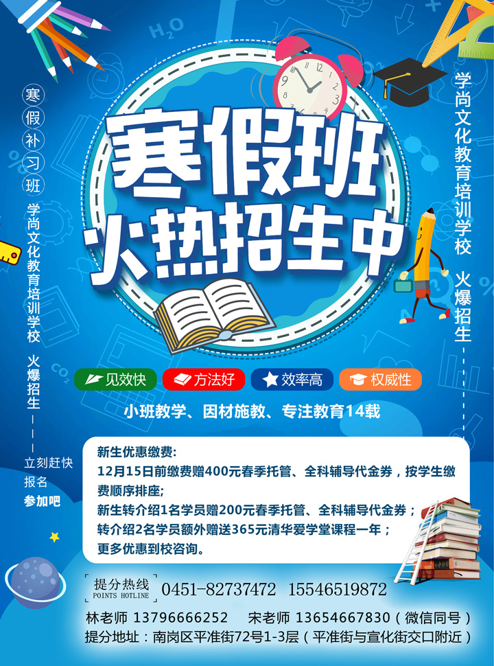寒假培训补习班招生海报设计1-720.jpg
